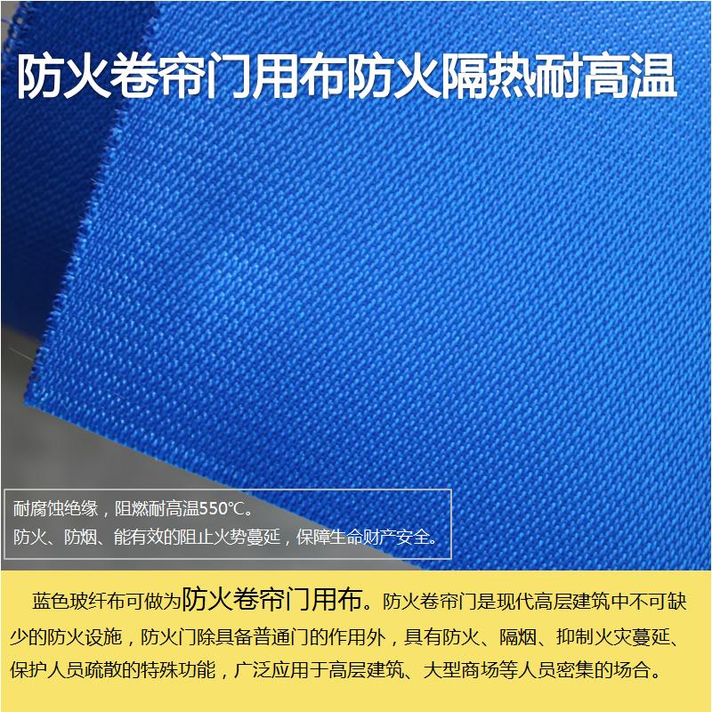 工程无机防火卷帘门专用布 消防挡烟垂壁隔热幕帘 蓝色玻璃纤维布