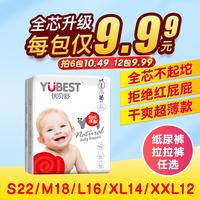Yubeishu ультратонкий воздухопроницаемый Подгузники S / M / L / XL / XXL на младенца мужские и женские детские Вытяните брюки, подгузник оптовые продажи