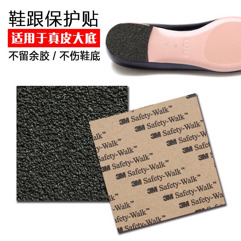 鞋跟保护防磨贴 后跟贴加厚 真皮鞋底耐磨防滑贴防滑胶条鞋底贴3M
