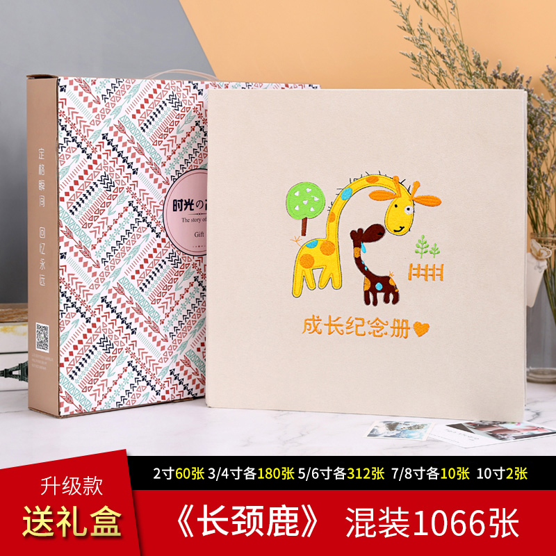 Mixed-giraffe + gift box