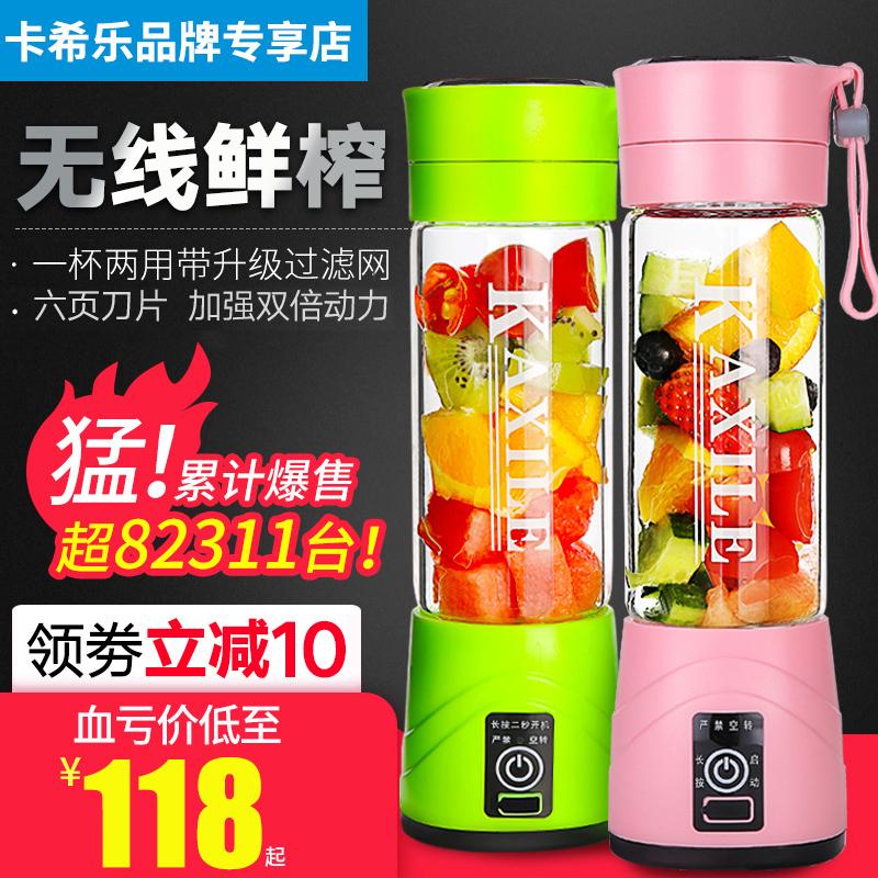 便携式榨汁机学生家用小型迷你型v学生榨汁杯充电式水果炸果汁机