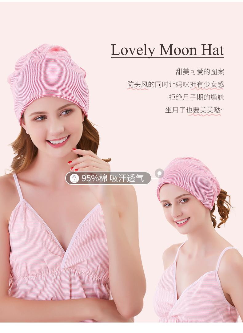 【美丽日子】常规纯棉月子帽暖发带5