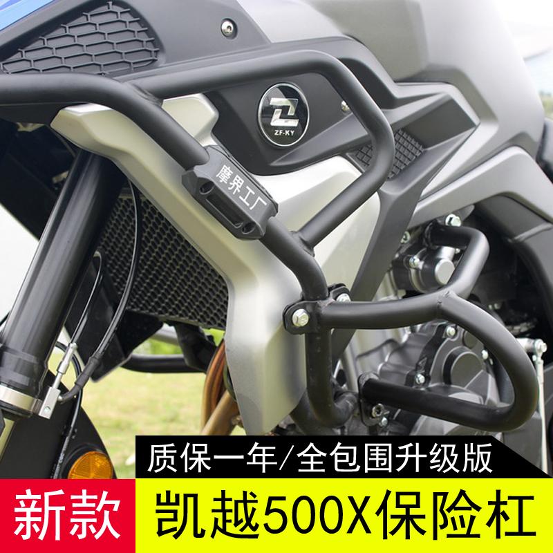 上下500X保险杠护杠防摔杠凯越护杠防摔杆改装发动机前护杠v上下杆