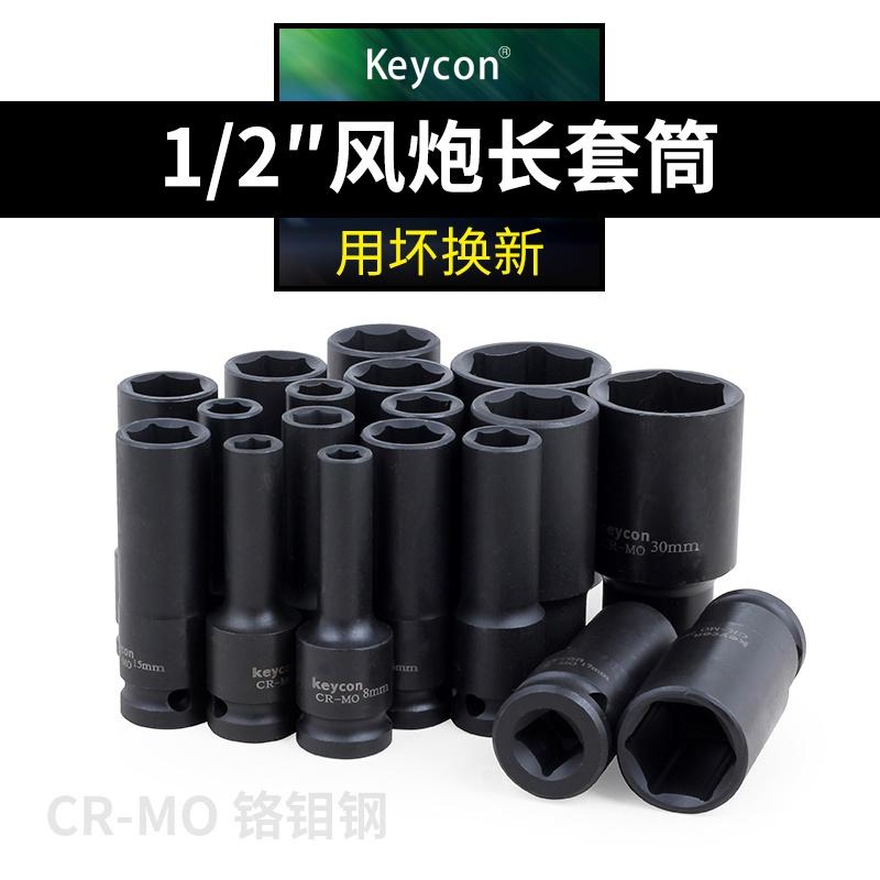 Keycon духовой ключ с шестигранной головкой 14/17 удлиненный 19 электрический ключ ручная работа оборудование комплект 8-32 мм большая муха 1/2