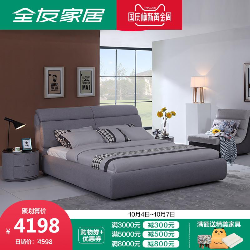 全友家居布藝床簡約雙人床軟包床可拆洗布床 門店同款布藝床92097