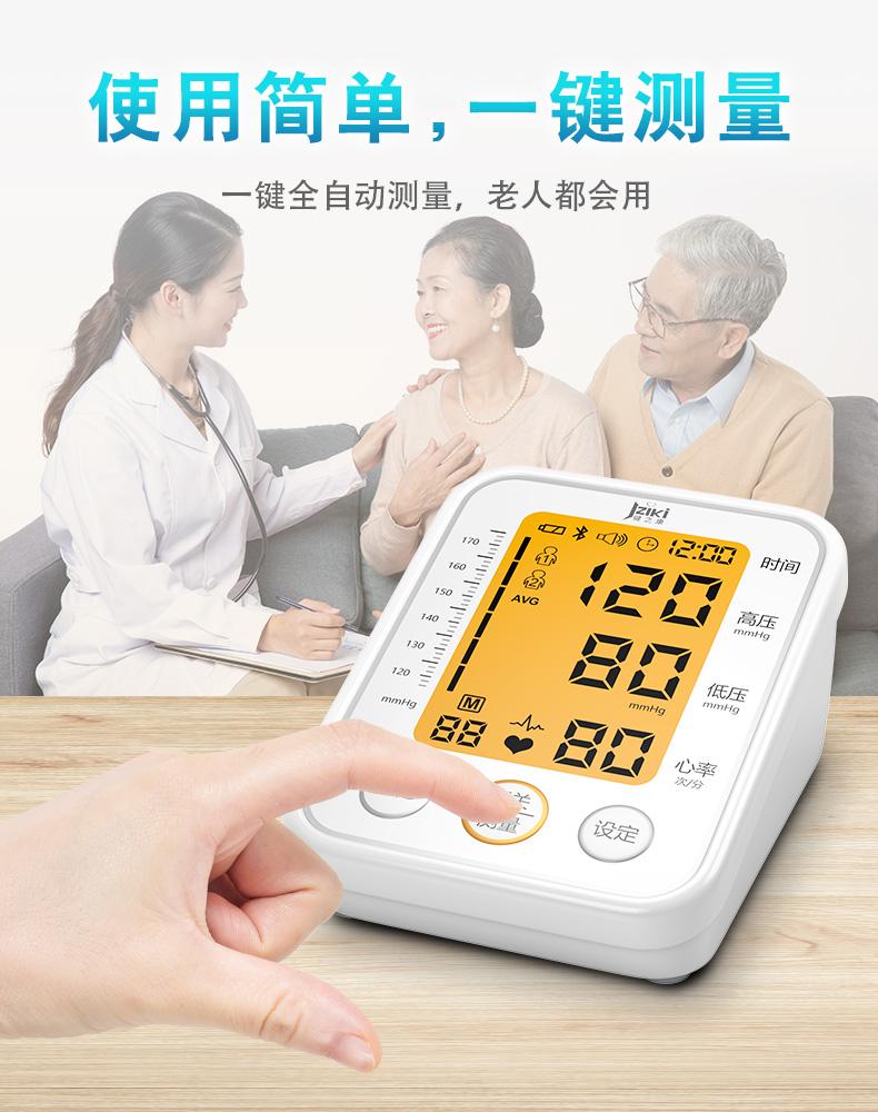 健之康 上臂式电子血压测量仪 智能语音播报 图2