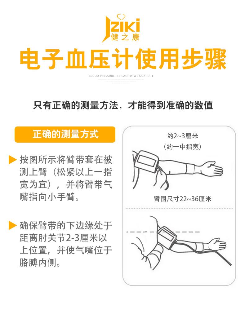 健之康 上臂式电子血压测量仪 智能语音播报 图4