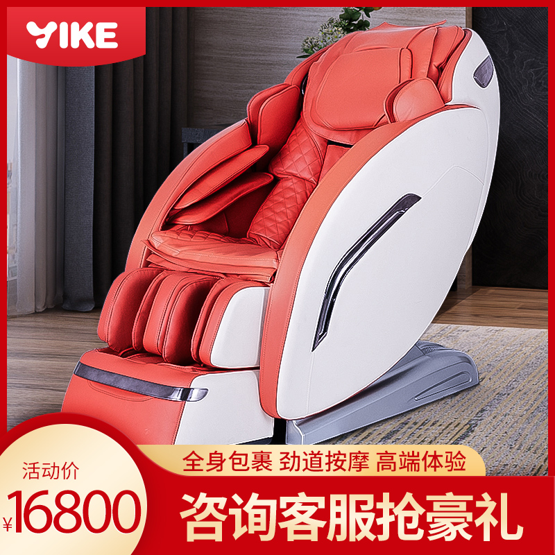 Yi branch SL guide body massage chair home luxury cabin automatic kneading multi-functional electric intelligent