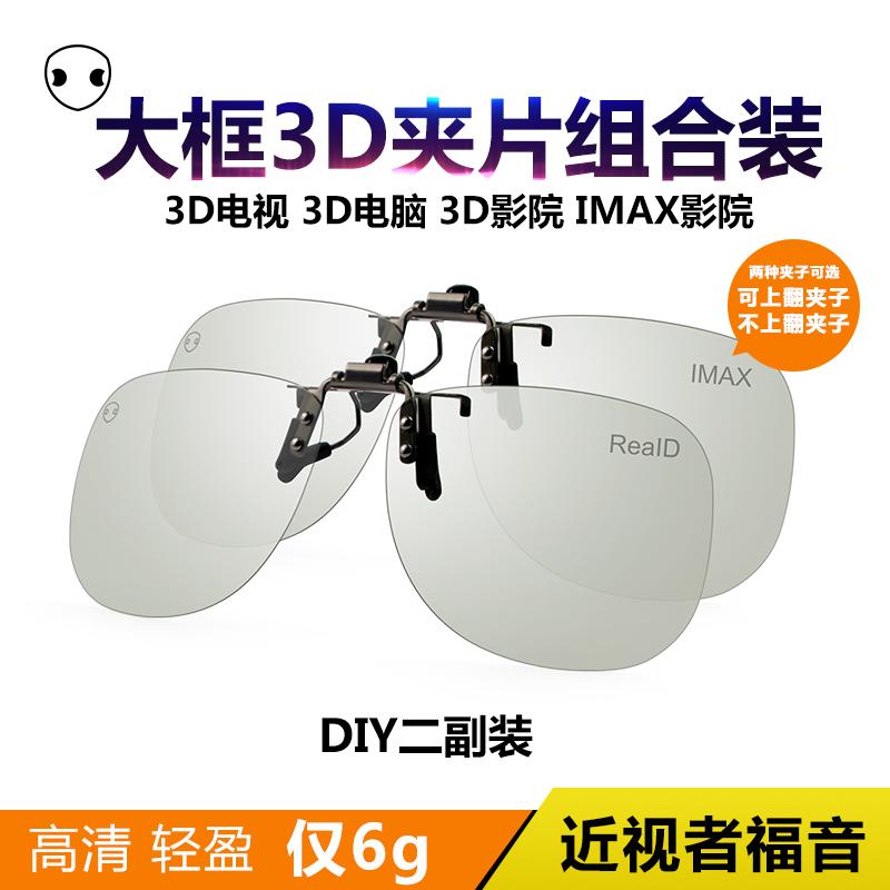 Популярный Большой ящик 3d глаз зеркало Закрепите трехслойный поляризованный свет высокая Очистить imax близорукость глаз reald фильм универсальный 2