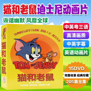 Cat and Mouse Complete Works CD Disney English Cartoon English Original Children's Movie Anime DVD Disc