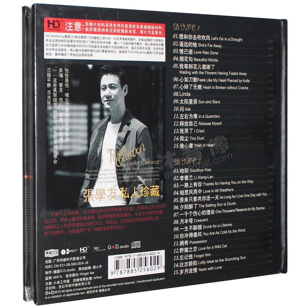 Jockey album classic popular old songs lossless music vinyl record