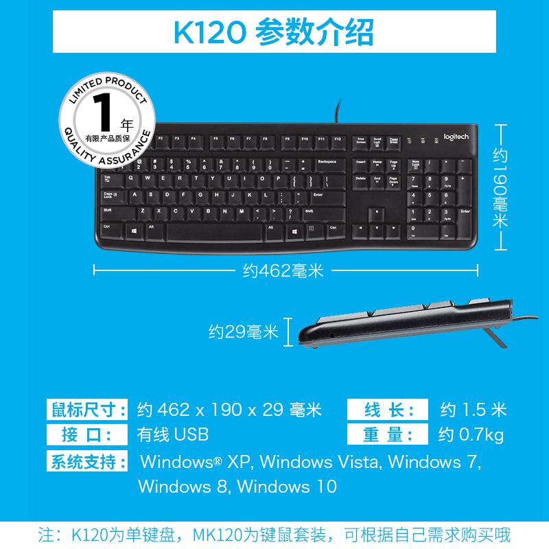 Logitech K120 wired keyboard external USB laptop desktop home 104 key  waterproof comfortable and durable business games office MK120 eat chicken  set