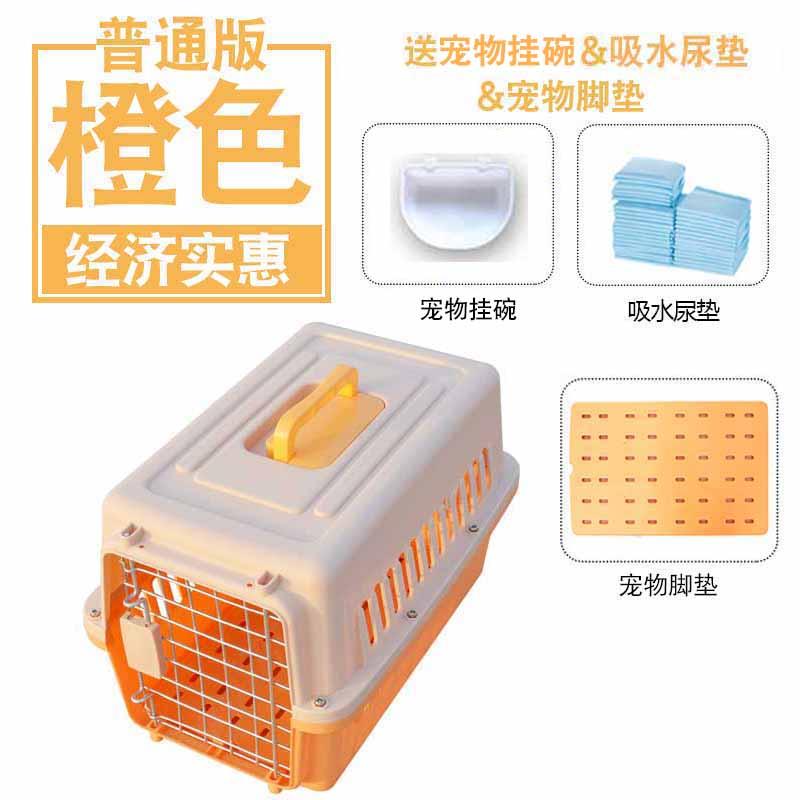 Оранжевый【 обычный версия 】