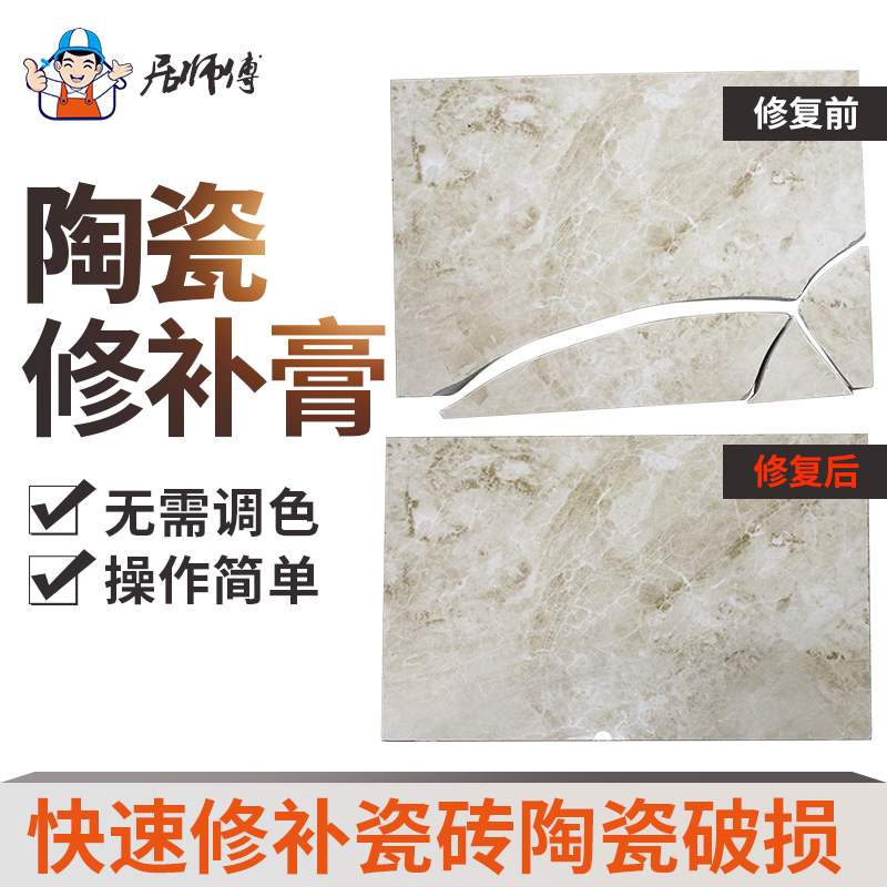 People Master Tile Repair Agent For Ceramic Paste Small Pothole Glue Glaze Face Hole