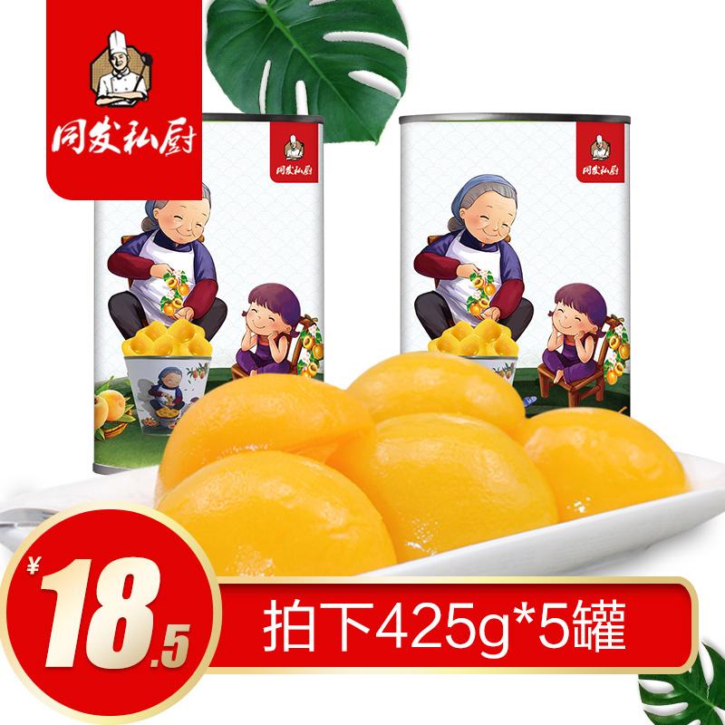 【同发私厨】黄桃罐头新鲜糖水砀山水果罐头整箱425g*5罐包邮