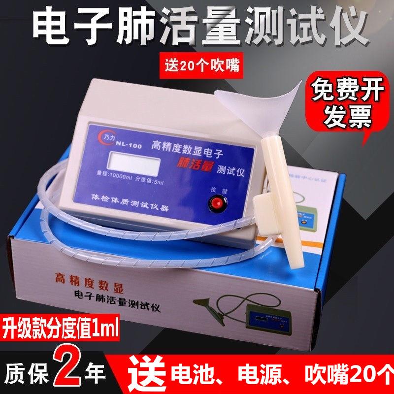 乃力电子肺活量测试仪  电子肺活量计肺活量吹嘴肺活量仪器送吹嘴