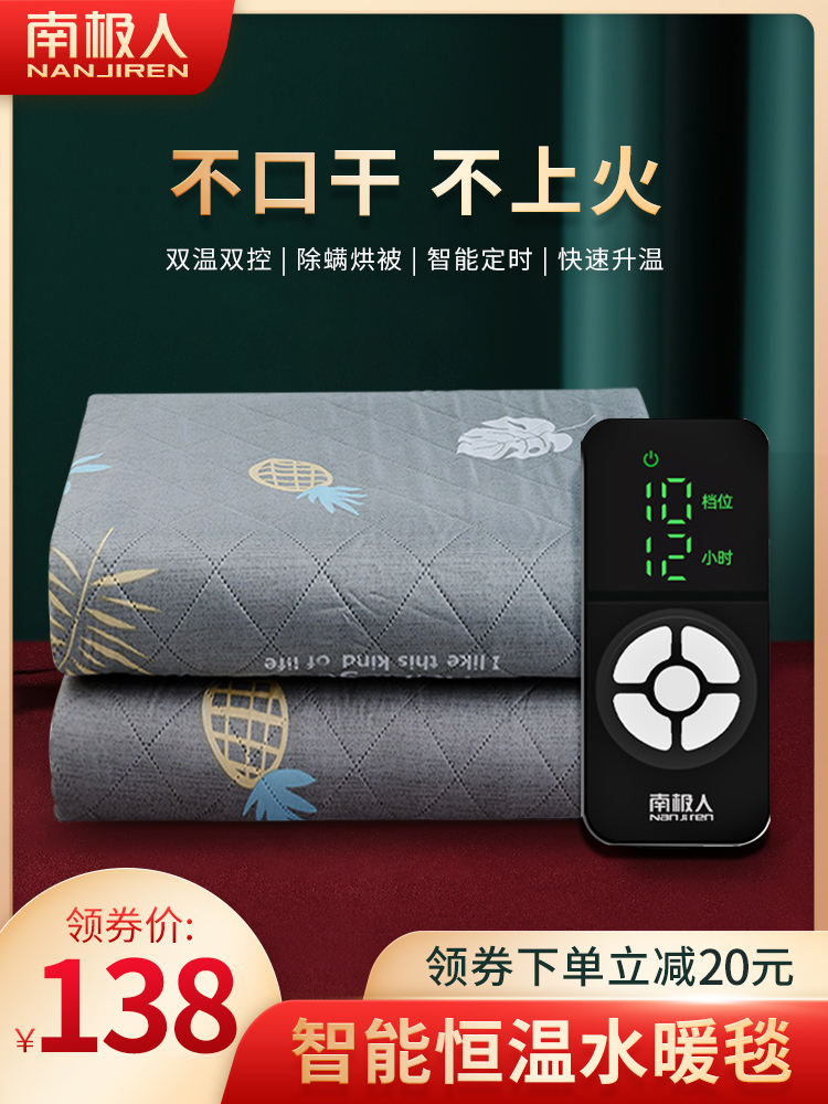 Antarctic plumbing electric blanket home double-tuning temperature control water circulation electric blanket single student small dormitory