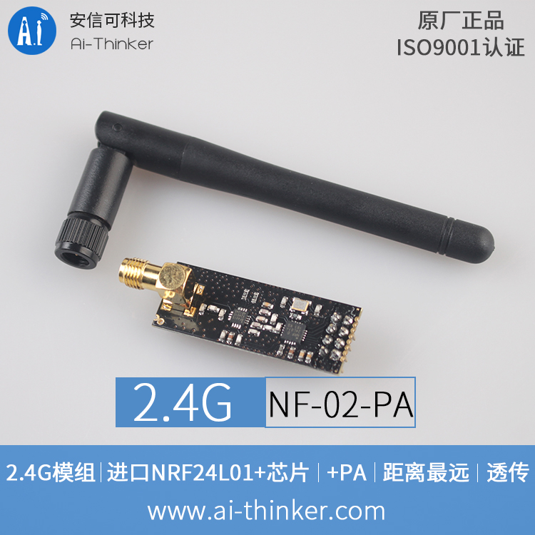 2 4G wireless SPI PA module) nRF24L01P imported chip) super long distance)  NF-02) Anxin can