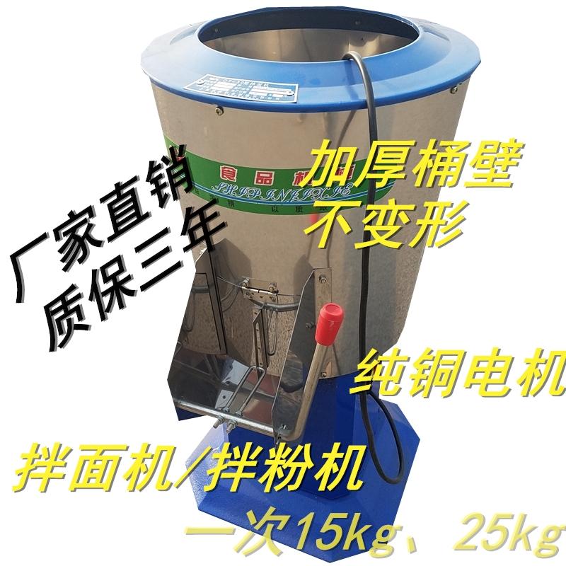 商用电动15KG拌面机和面机25公斤 小型不锈钢50公斤搅拌面粉机