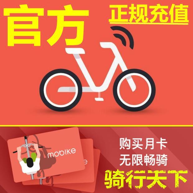 摩拜单车3个月押金包月膜拜免月卡免费骑行90天季卡30天一个月充