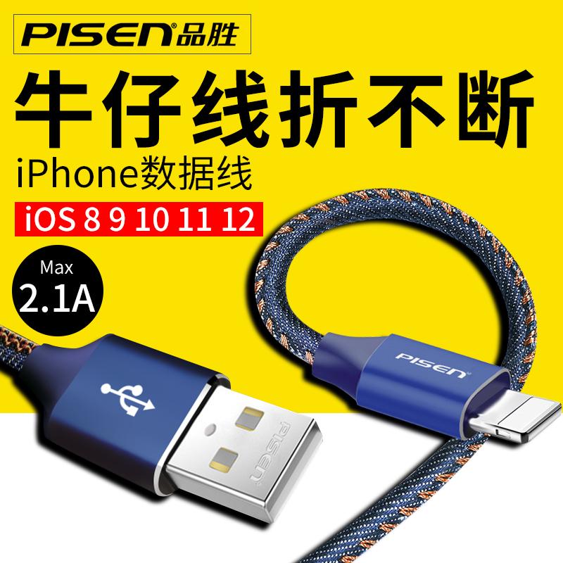 品胜iphoneX数据线8牛仔8plus手机XR原装线XSMAX充电线7p充电器线铝合金ipadpisen苹果冲电线6splus单头usb