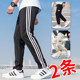 Sports pants men's straight loose spring and autumn thin section men's casual long pants Korean style trendy handsome all-match trousers
