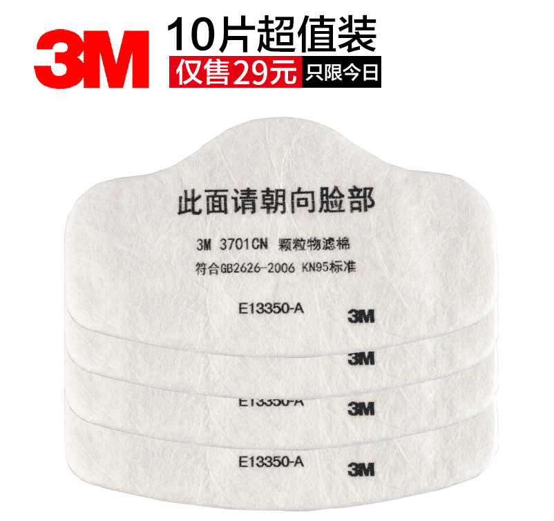 Genuine 3M 3701/3704/3744K dust filter cotton dust mask with