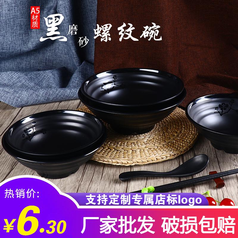 Меламиновая посуда Черная матовая коммерческая чаша для рамена Пластиковая гостиница Чунцин маленькая чаша для лапши Имитация фарфоровой лапши ресторан специальная чаша