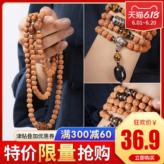 Indonesia 108 Little Vajra Bodhi Bracelet Bodhi Child Bead Necklace Wenwan Men and Women 5 Five Petal Original Seed Bracelet