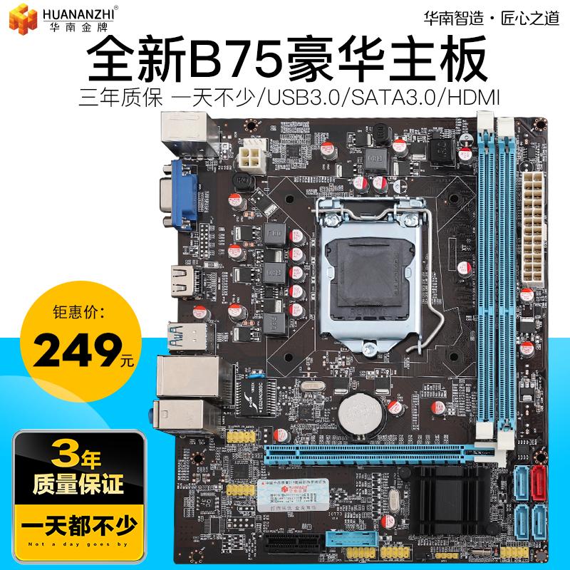 Владелец компьютера South China Gold B75 панель C кожзаменитель комплект 1155 стрелка Рабочий стол Ddr3 i3 i5 3470 i7 3770