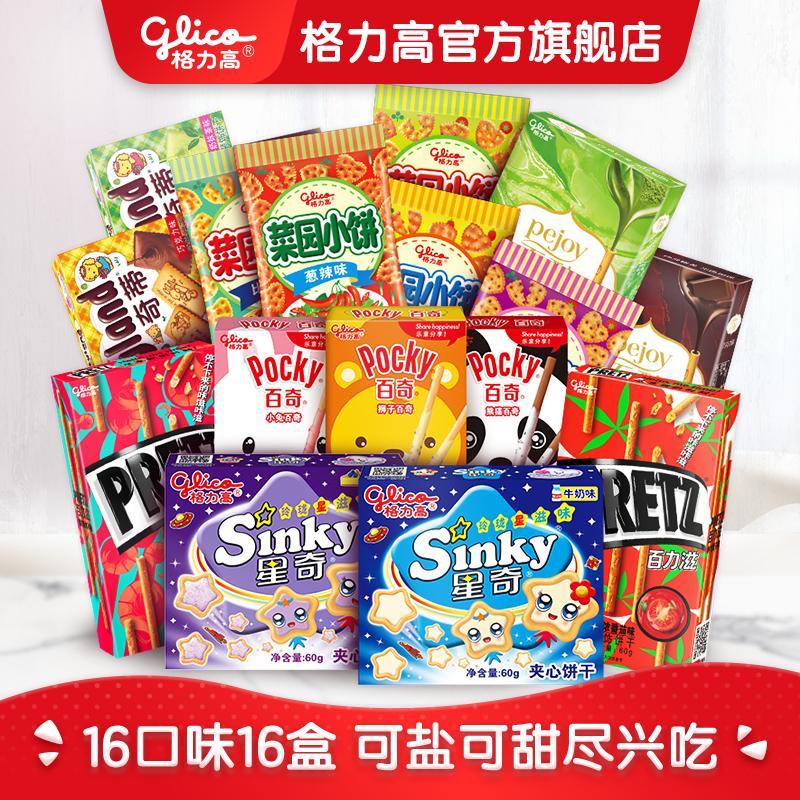 glico 格力高 6大系列 16盒16种口味 零食大礼包  天猫优惠券折后¥49.9包邮(¥69.9-20)
