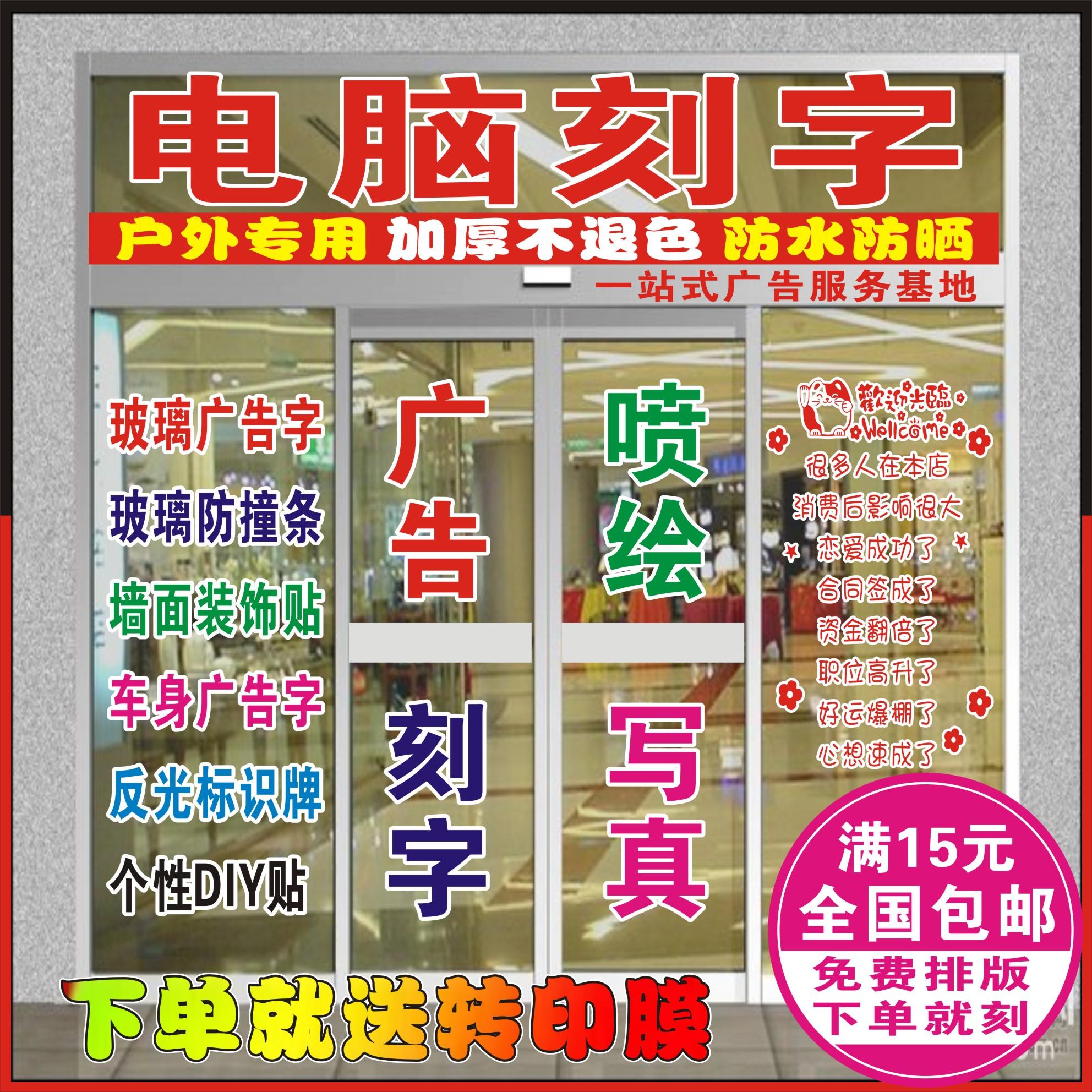 Индивидуальная реклама слово Шкаф для стикеров окно стекло дверь Липкая записка талии слово Самоклеющаяся компьютерная гравировка слово изготовленный на заказ