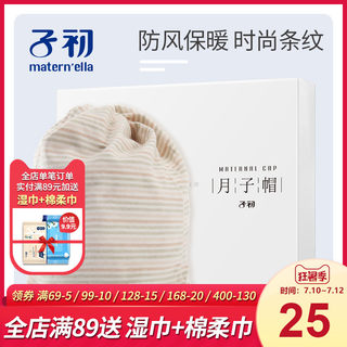 Child early month of spring and summer thin section fashion cotton cap lovely warm autumn and winter postpartum maternal pregnant women cotton scarf cap
