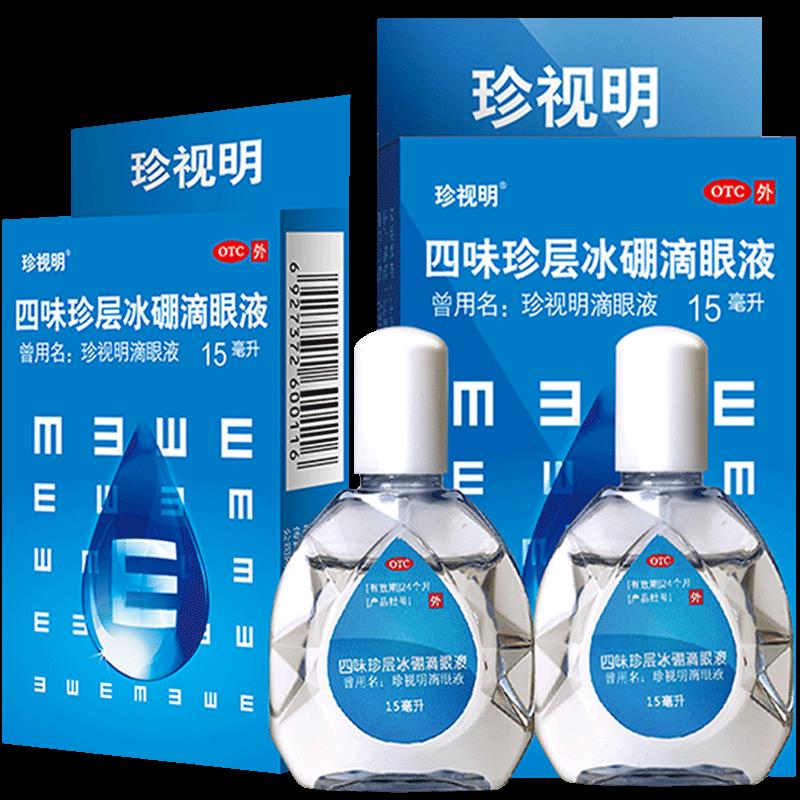 2瓶]珍视明缓解视疲劳眼药水眼贴视力干眼症滴眼液人工泪液洗眼液