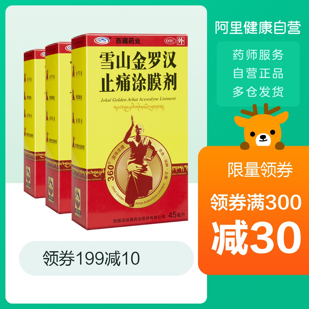 3 bottles)Tibetan medicine snow gold Luohan analgesic coating agent 45ml swelling rheumatoid gout periarthritis of the shoulder