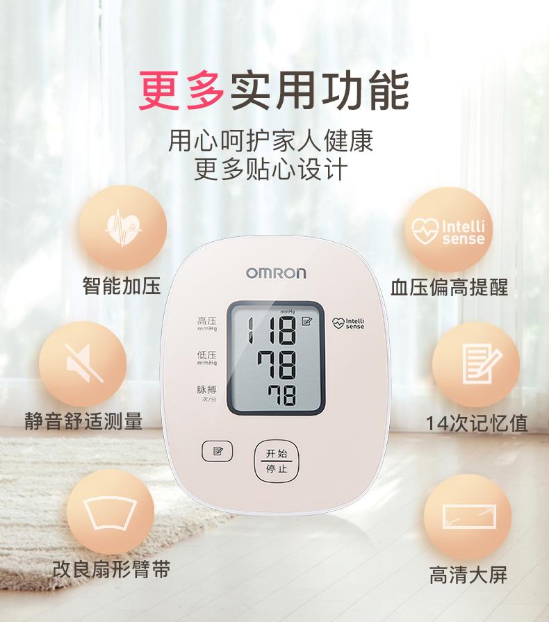 阿里健康大药房 市场占有率第一 日本 欧姆龙 新品U10K 上臂式电子血压计 图7