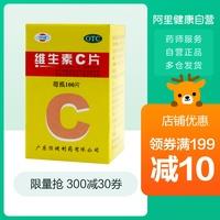 Hengjian Витамин C Таблетки VC Витамин C100 Таблетки Дополнение Витамин C Беременность Рвота Менее пожелтение VC Таблетки Лекарственные