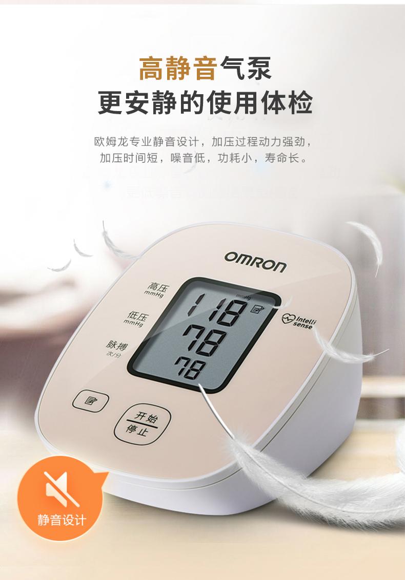 阿里健康大药房 市场占有率第一 日本 欧姆龙 新品U10K 上臂式电子血压计 图10