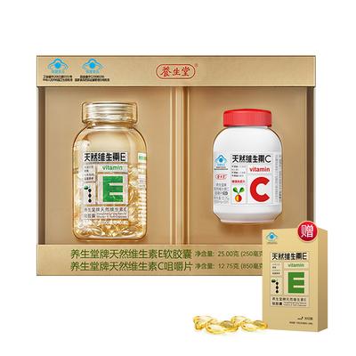 养生堂维生素E100片+VC15片