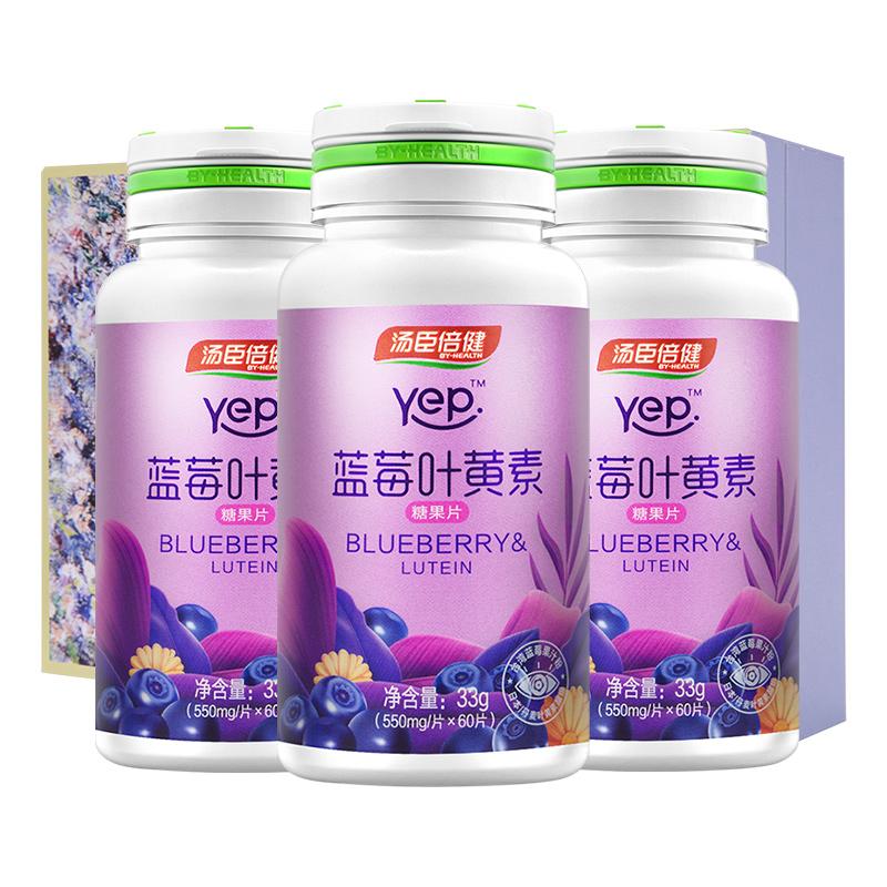 汤臣倍健蓝莓叶黄素成人儿童青少年眼睛视力营养素黄体旗舰店官方
