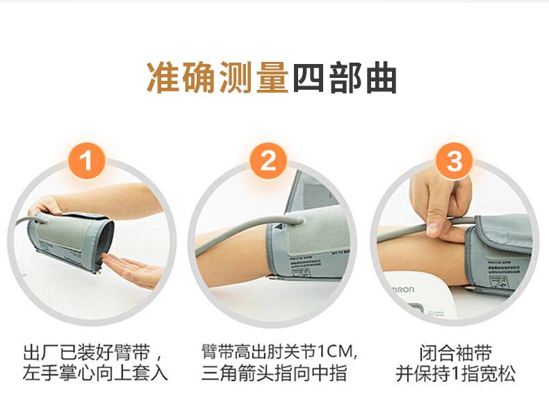 阿里健康大药房 市场占有率第一 日本 欧姆龙 新品U10K 上臂式电子血压计 图19
