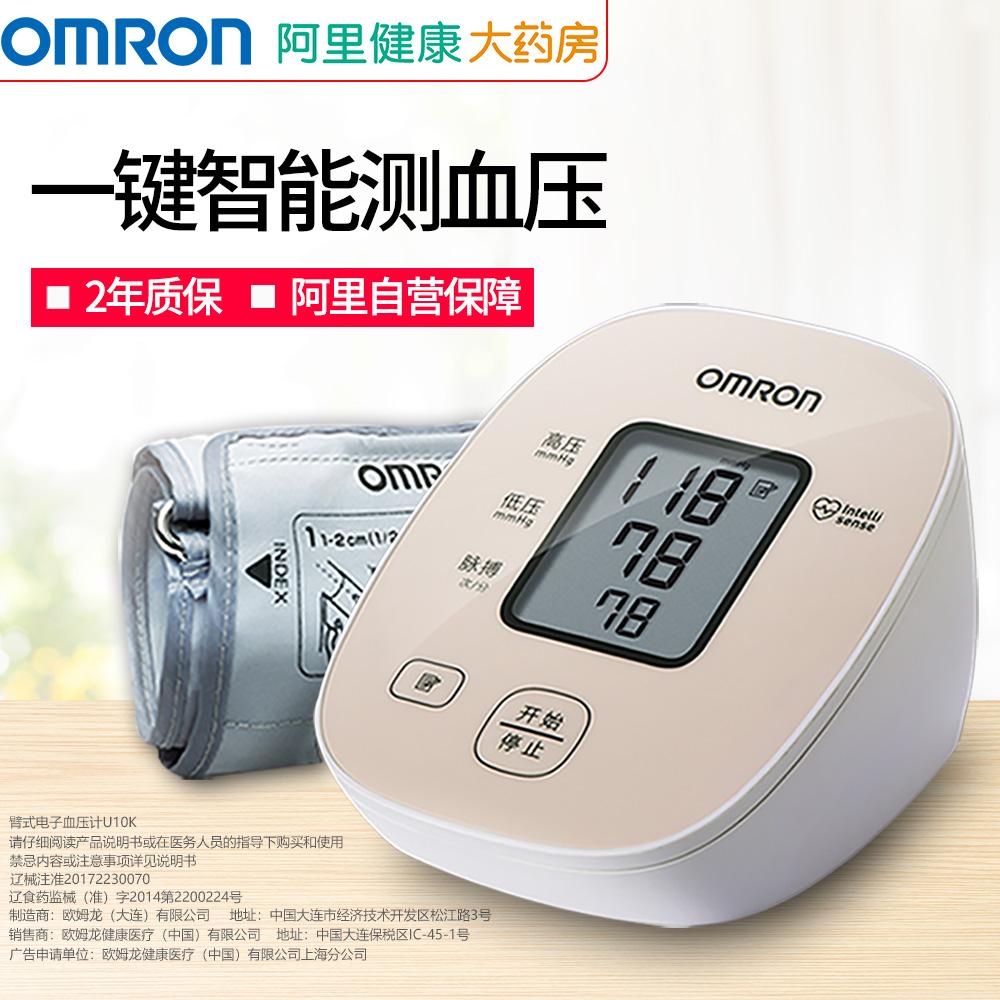 Omron 欧姆龙 U10K 上臂式电子血压计 天猫优惠券折后¥159包邮(¥199-40)