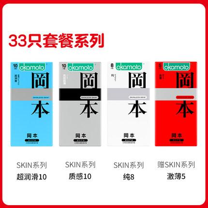 冈本 避孕套组合33只 聚划算+天猫优惠券折后¥48包邮(¥78-30)