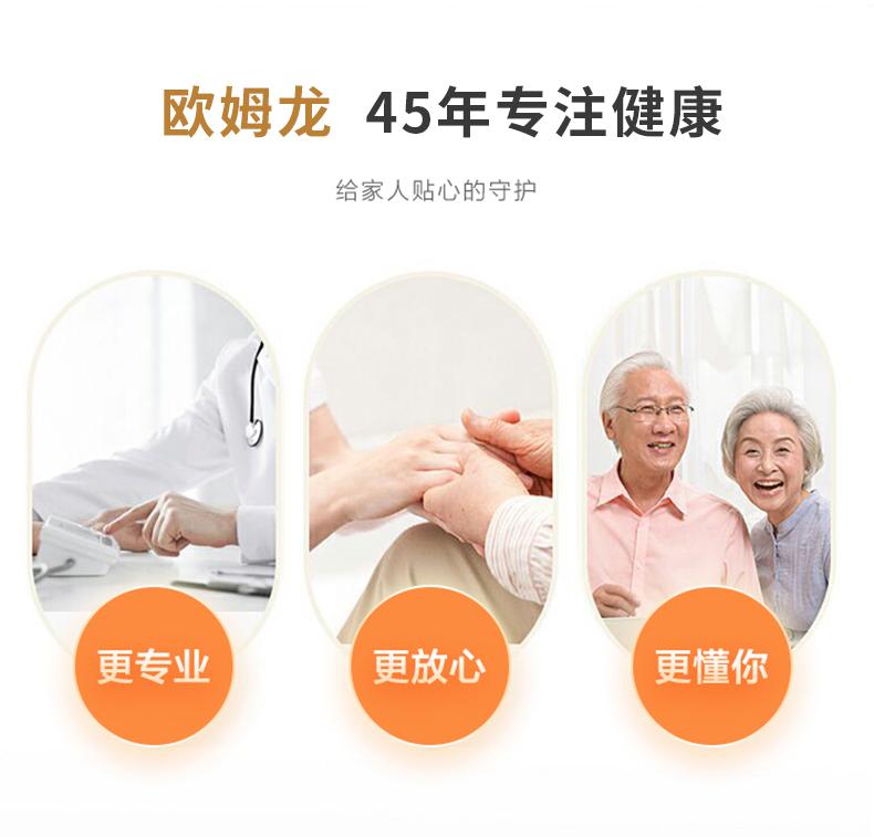 阿里健康大药房 市场占有率第一 日本 欧姆龙 新品U10K 上臂式电子血压计 图16