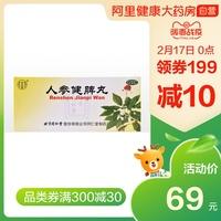 6 коробок со скидкой】Tongrentang Ginseng Jianpi Pills 10 таблеток от раздражения селезенки и питательной ци и желудочной анестезии боли в животе анорексия