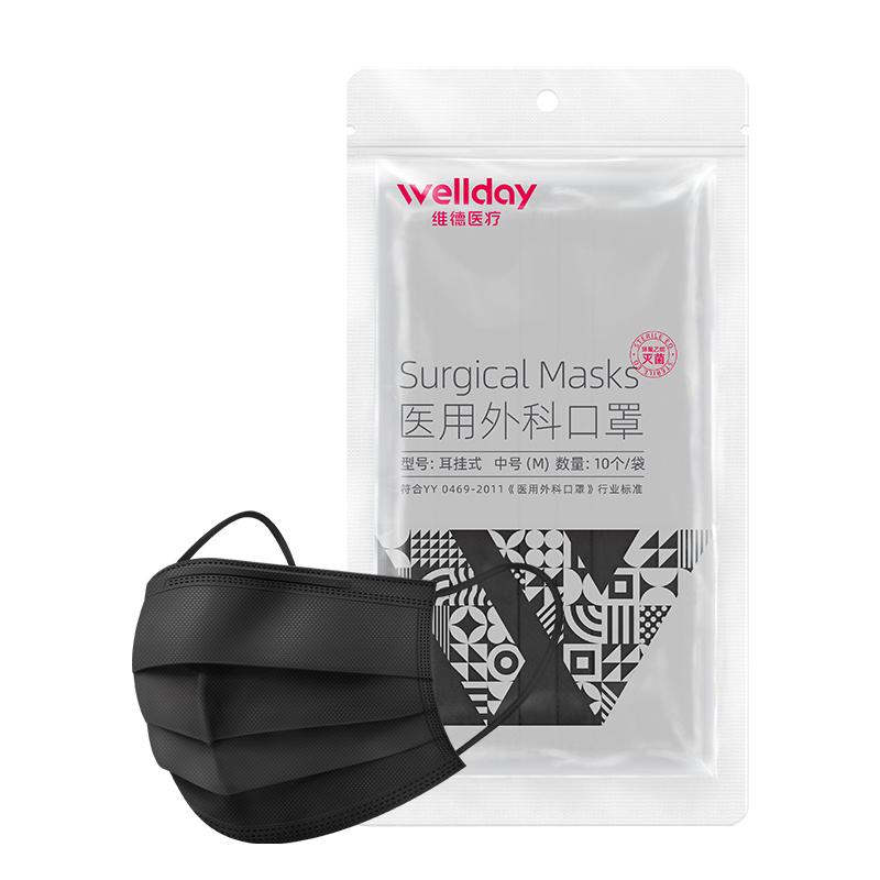 维德医疗医用外科口罩一次性成人三层医护医生防护口罩黑色50只