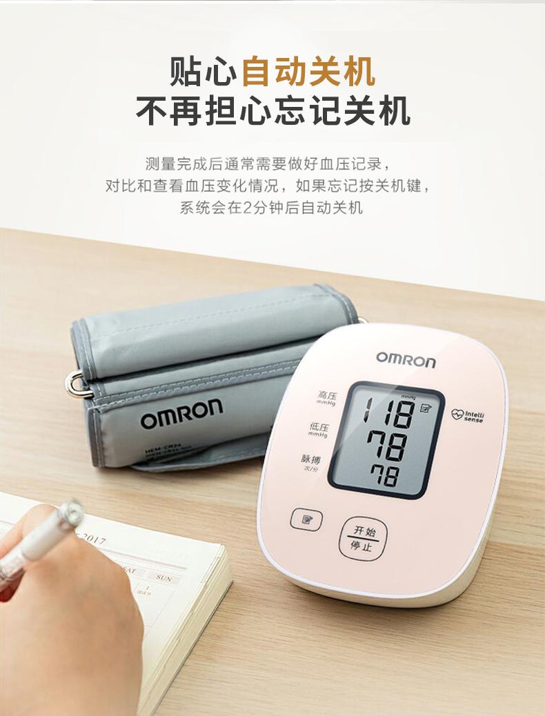 阿里健康大药房 市场占有率第一 日本 欧姆龙 新品U10K 上臂式电子血压计 图13