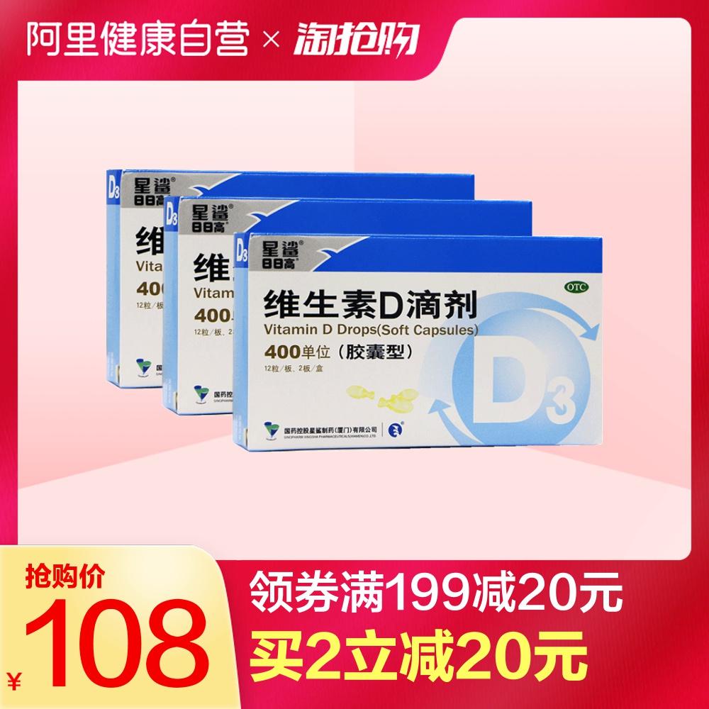 【3盒装】星鲨维生素D滴剂(胶囊型)24粒补钙维生素D 佝偻病
