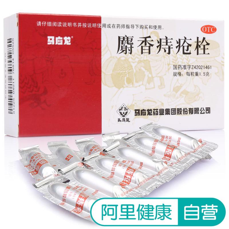 Ma Yinglong мускусный геморрой суппозиторий 12 капсул геморрой медицина геморрой крем внутренний и внешний геморрой гипс анальная щель кровь лекарство