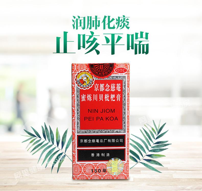 京都念慈庵蜜炼川贝枇杷膏平口罩1